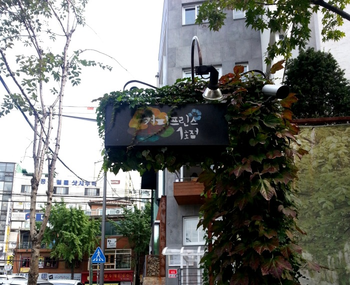 Coffee Prince shop. Photo by Dramafever.com