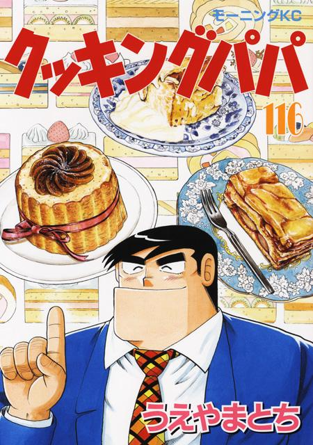 [Review] Cooking Papa, Literally, Manga Tentang Papah Yang Jago Masak