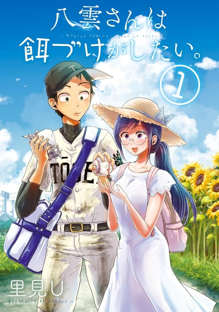 Review: Yakumo-san wa Edzuke ga Shitai, Romansa Lugu Tante-tante (Yang Lebih Muda Daripada Reviewer) dan Remaja SMA Berbumbu Kuliner Menggiurkan