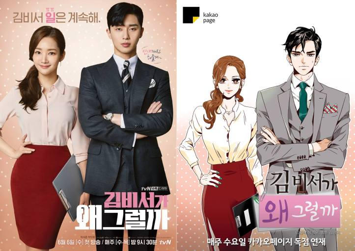 What's Wrong With Secretary Kim? Photo credit: tvN/Kakao Page
