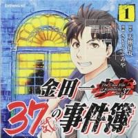 [Review Buku] 37 Year Old Kindaichi Case Files