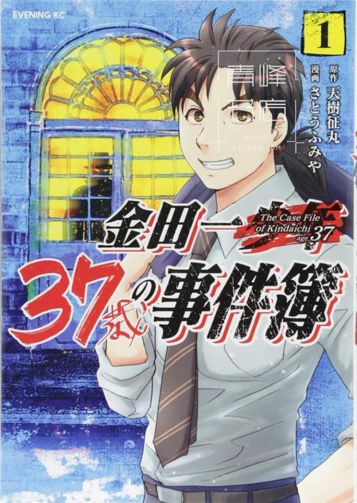 [Review Buku] 37 Year Old Kindaichi Case Files