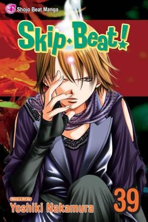 Skip Beat! Photo: Shojo Manga Beat
