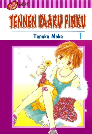 Tennen Pearl Pink. Photo: Goodreads